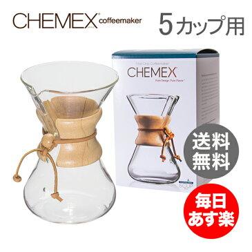 【年末年始あす楽】【最大5%OFFクーポン】Chemex ケメックス コーヒーメーカー ハンドメイド 5カップ用 ドリップ式 CM-2 ハンドブロウ 新生活