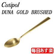 クチポール デュナゴールドブラッシュド テーブル スプーン ゴールド カトラリー 5609881230305