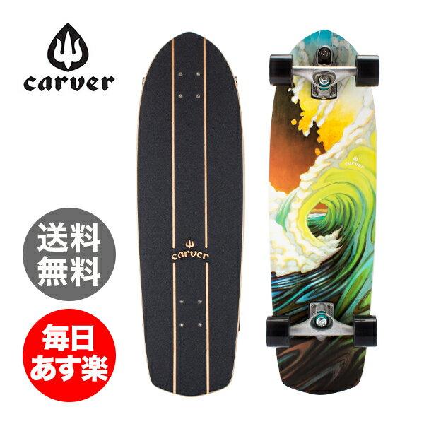 Carver Skateboards カーバースケートボード C7 Complete 34'' Greenroom グリーンルーム