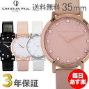 【3年保証】 クリスチャンポール Christian Paul 腕時計 LUXE レディース 35mm レザー Luxe Collection 革ベルト ユニセックス アウトレット