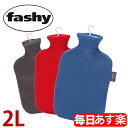 Fashy ファシー 湯たんぽ Fleece cover with hot water bottle...