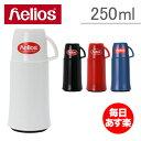 楽天Helios ヘリオス エレガンス Elegance 250ml ガラス製卓上魔法瓶 (卓上ポット 保温 保冷)