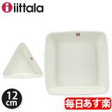 イッタラ 皿 ティーマ 12 cm 辺 120mm 北欧ブランド インテリア 食器 ホワイト ミニプレート iittala TEEMA TEEMA Plate WHITE