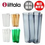 イッタラ iittala アルヴァ・アアルト ベース 251mm 花瓶 Aalto Vase フラワーベース インテリア 北欧雑貨 プレゼント