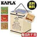 カプラ おもちゃ 魔法の板 玩具 知育 積み木 プレゼント 280 Kapla【数量限定Rainbow Loomの特典付】