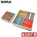 5時間限定 全品最安値に挑戦 カプラ おもちゃ オクト 魔法の板 オクトカラー カラーカプラ8色 100ピース 玩具 知育 積み木 プレゼント Kapla OCTO