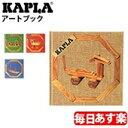 5時間限定 全品最安値に挑戦 カプラ おもちゃ アートブック 本 積み木 ブロック デザインブック 知育 Kapla