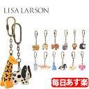 リサラーソン キーホルダー キーチェイン 3cm 30mm 動物 アニマル シリーズ 北欧 スウェーデン オブジェ 雑貨 アンティーク LisaLarson Key Chains