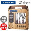 トラモンティーナ Tramontina テーブルウェア 24点セット ポリウッド 食洗機対応 21199/705 レッド TABLEWARE POLYWOOD ステーキナイフ フォーク スプーン 新生活