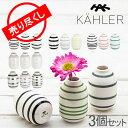 赤字売切り価格 ケーラー Kahler オマジオ フラワーベース ミニ 3個セット 8cm 花瓶 磁器 Omaggio vase miniature H80 花びん ベース 北欧雑貨