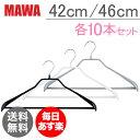 マワ Mawa ハンガー ボディーフォーム バー 42cm ...