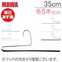マワ Mawa ハンガー パンツ シングル 35cm 各5本...