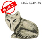 【赤字売切り価格】 リサ・ラーソン Lisa Larson 置物 キツネ ミニ ズー 動物 オブジェ 陶器 北欧 インテリア 1320202 Mini Zoo アンティーク 装飾 アウトレット
