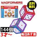 5時間限定 全品最安値に挑戦 マグフォーマー おもちゃ スマートセット 144ピース 知育玩具 キッズ 子供 面白い 63082 Magformers Smart Set 空間認識 展開図