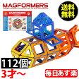 マグフォーマー おもちゃ デラックスセット 112ピース デラックスセット チャレンジャーセット 知育玩具 キッズ 子供 面白い 63077 Magformers Deluxe Set Challenger Set 空間認識 展開図