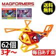 マグフォーマー おもちゃ マルチカラー 知育玩具 キッズ アメリカ 子供 面白い Magformers 62pcs 空間認識 展開図