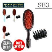 メイソンピアソン ハンディーブリッスル Hairbrushes