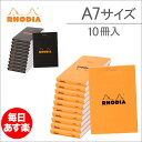 ロディア・ブロック ( ブロックロディア ) メモ帳 / ブロックメモ 【横罫 タイプ】 No.11 80枚 ( 10冊セット) A7 サイズ オレンジ / ブラック
