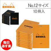 ロディア ブロック オレンジ ブラック
