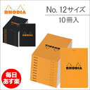 Rhodia ロディア ブロックメモ帳 【方眼タイプ】 No.12 85x120mm オレンジ/ブラック 12200C/122009C