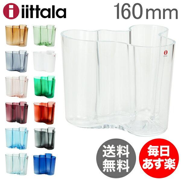 イッタラ iittala アルヴァ・アアルト 花瓶 ベース Aalto Vase インテリア フラワーベース 160mm
