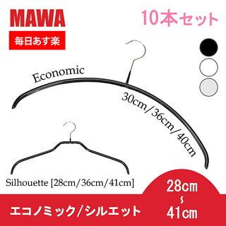 マワ Mawa ハンガー エコノミック / シルエット 10本セット 28cm 30cm 36cm 40cm 41cm マワハンガー Economic 30/P...