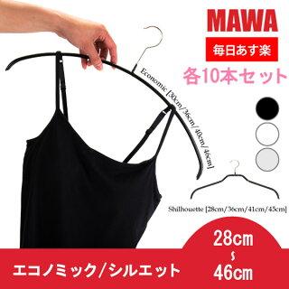 マワ Mawa ハンガー エコノミック / シルエット 各10本セット 28cm 30cm 36cm 40cm 41cm 45cm 46cm マワハンガー Ec...