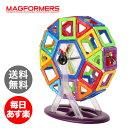 5時間限定 全品最安値に挑戦 Magformers マグフォーマー 46ピース Special Set スペシャルセット Carnival Set カーニバルセット おもちゃ 玩具 知育玩具 キッズ 63074 空間認識 展開図