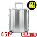 【最安値に挑戦!】RIMOWA リモワ トパーズ 923.56.00.4 スーツケース 【TOPAS】 シルバー 45L