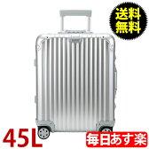 RIMOWA リモワ トパーズ 923.56.00.4 スーツケース 【TOPAS】 シルバー 45L