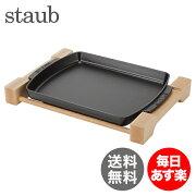 ストウブ ステーキ プレート ブラック RECTANGULAR rectangular