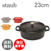 Staub ストウブ ピコココットオーバル Oval 23cm ホーロー 鍋 鍋 なべ 調理器具 キッチン用品