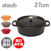 Staub ストウブ ピコココットオーバル Oval 27cm ホーロー 鍋 なべ 調理器具 キッチン用品