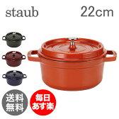 Staub ストウブ ピコ ココットラウンド cocotte rund 22cm ホーロー 鍋 なべ 調理器具 キッチン用品