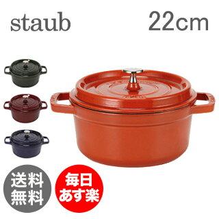 ストウブ Staub ピコ ココットラウンド cocotte rund 22cm ホーロー 鍋 なべ 調理器具 キッチン用品