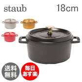 Staub ストウブ ピコ ココットラウンド Rund 18cm 鍋 なべ 調理器具 キッチン用品