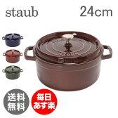 Staub ストウブ ピコ ココットラウンド cocotte rund 24cm ホーロー 鍋 なべ 調理器具 キッチン用品