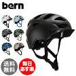バーン Bern ヘルメット オールストン オールシーズン 大人 自転車 スノーボード スキー スケボー BM06Z Allston スケートボード BMX