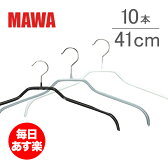 マワ MAWA ハンガー シルエット 10本セット 03210/05 41 × 1cm 410 × 10mm マワハンガー mawaハンガー まとめ買い レディースハンガー メンズハンガー 男性 女性 収納 機能的 デザイン クローゼット セット Mawa Silhouette