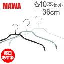 10本セット マワ ハンガー シルエット 36 × 1cm 360 × 10mm 収納 機能的 デザイン クローゼット セット 洗濯物 03240/05 Mawa Silhouette
