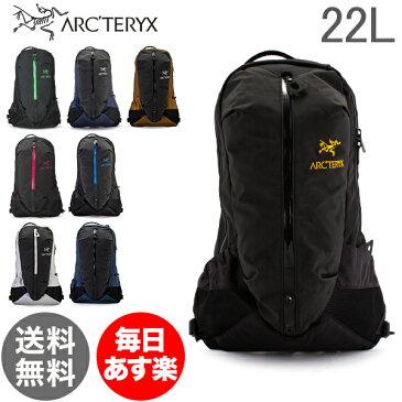 アークテリクス Arc'teryx リュック アロー 22 バックパック 22L 6029 Arro 22 Backpack 通勤 通学 A4