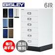 BISLEY ビスレー Matte Surface ベーシック BA B3/6 non-locking (6) マルチ収納ケース 6段 112 収納 オフィス 引き出し
