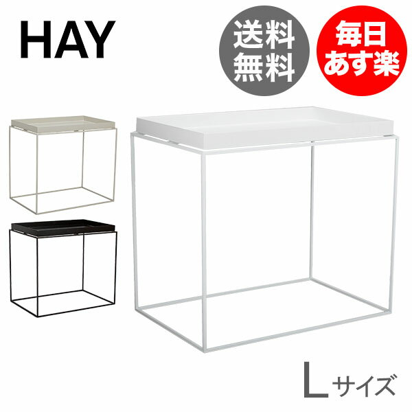 hay l tray table side table l. Black Bedroom Furniture Sets. Home Design Ideas