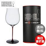 リーデル Riedel ワイングラス ブラック シリーズ レッド ブルゴーニュ・グラン・クリュ ハンドメイド 4100/16R BLACK SERIES BURGUNDY GRAND CRU ワイン グラス 新生活