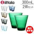 イッタラ iittala カステヘルミ タンブラー 2個セット 300mL グラス KASTEHELMI Tumbler 30cl 2pc 北欧 コップ ペア 食器