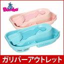 【アウトレット】Bumbo バンボ 新生児から使える ベビーバス! Baby Bathブルー/ピンク【LPRICE】