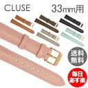 クルース Cluse レディース 腕時計用 レザー 替えベルト 16mm(33mm用) ミニュイ 本革 ストラップ CLS3 Minuit Strap 時計 付け替え用ベルト アウトレット