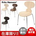【赤字売切り価格】フリッツハンセン FRITZ HANSEN アリンコチェア アントチェア ANT CHAIR 3101 スタッキング可能 椅子 アウトレット アウトレット