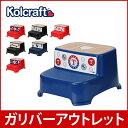 【アウトレット】コルクラフト 踏み台 ステップストゥール 歯磨き 手洗い うがい 2段式 キッズ KOLCRAFT Step Stool Major League Baseball (MLB)