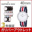 【アウトレット】【3年保証】 キャプテン&サン Kapten&Son 腕時計 40mm ユニセックス ナイロンベルト Campus レディース メンズ ボーイズ ペアウォッチ